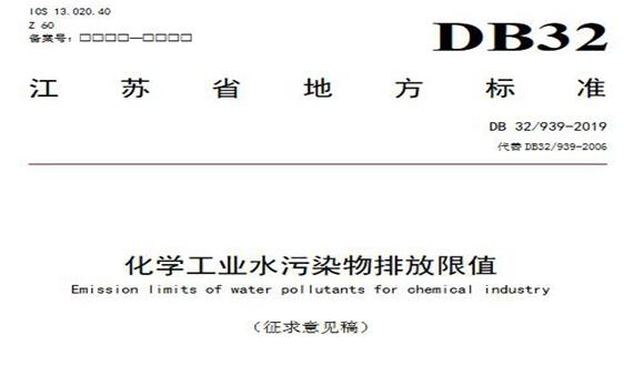 江苏:《化学工业水污染物排放限值》(修订征求意见稿)