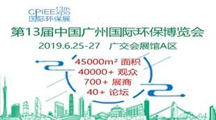第十三屆中國廣州國際betway必威體育app官網產業博覽會