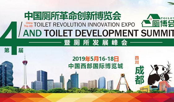 5月聚焦成都,第4届中国厕博会即将开启