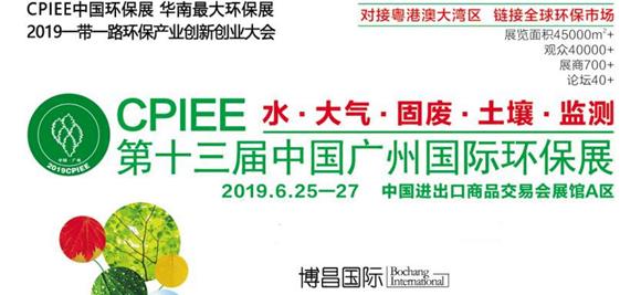 第十三届中国环保展专业观众预登记井喷,赶快预约