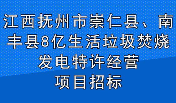 江西抚州崇仁、南丰8亿垃圾焚烧BOT项目招标