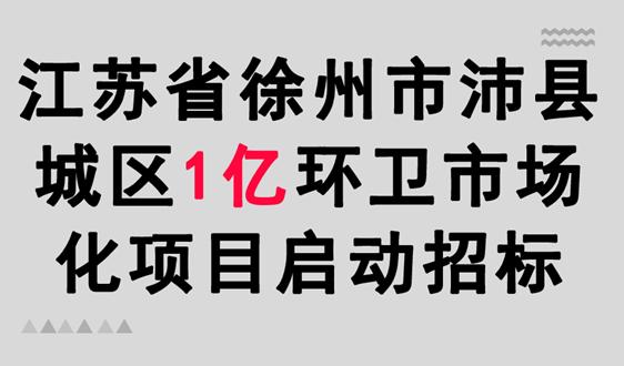 江蘇沛縣1億環衛市場化項目啟動招標