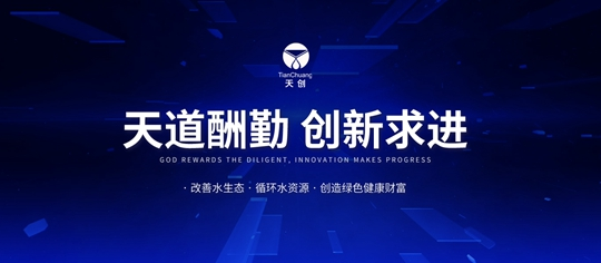 改善水生態,循環水資源——杭州天創環境