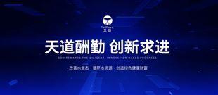 改善水生态,循环水资源——杭州天创环境
