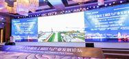 2019中国化工园区与产业发展论坛盛大开幕