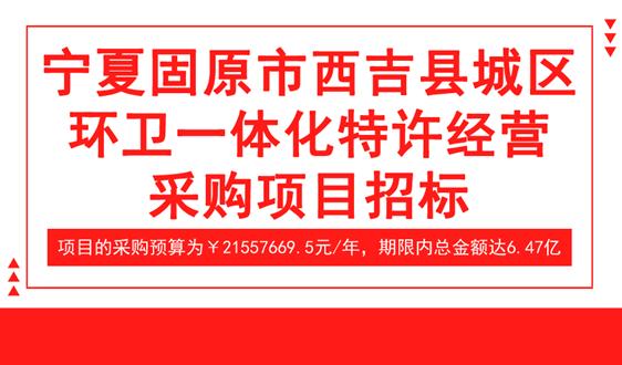 寧夏西吉縣6.5億城區環衛一體化項目招標