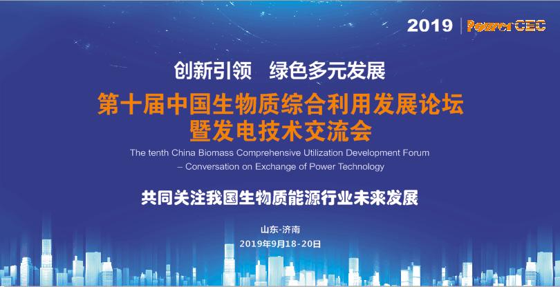 2019-POWERCEC第十屆中國生物質綜合利用發展論壇暨發電技術交流會
