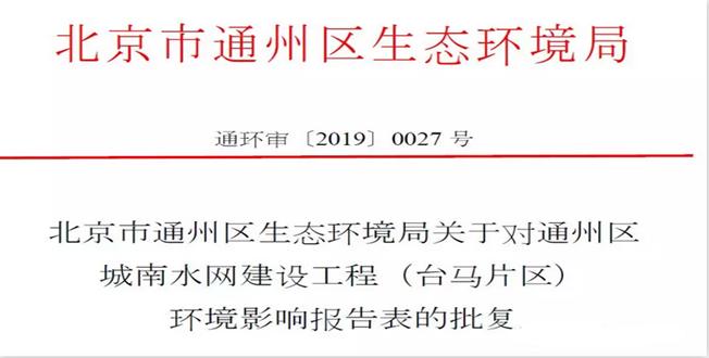 投资51亿,通州农村污水治理项目获批,22村受益