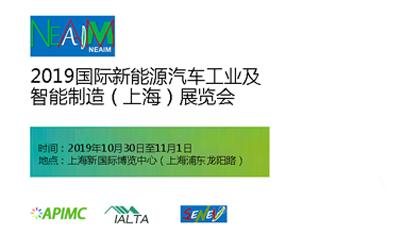 2019國際新能源汽車工業及智能製造(上海)展覽會