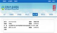 天津《排污许可制全面支撑打好污染防治攻坚战实施方案(2019-2020年)》