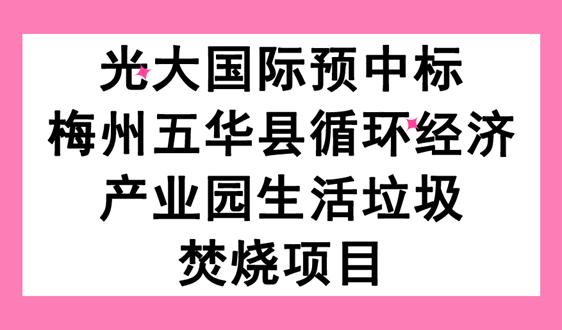 光大国际预中标梅州五华县生活垃圾焚烧项目