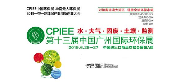 2019第十三届中国广州博顺信誉棋牌展6.25再奏强音