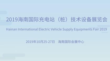 2019海南國際充電站(樁)技術betway必威手機版官網展覽會