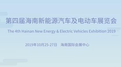 第四屆海南新能源汽車及電動車展覽會