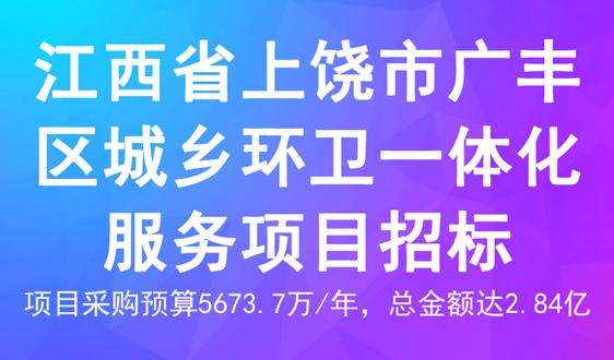 2.84億,江西上饒城鄉環衛一體化項目招標