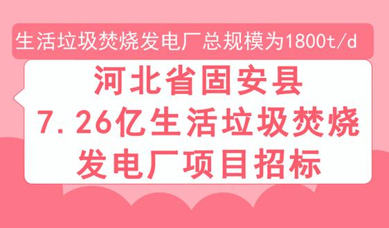 1800吨/日,河北固安7.26亿垃圾焚烧项目招标