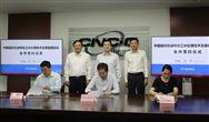 三方聯合,共襄盛舉——中國國際石油和化工水處理平安彩票app及裝備展覽會項目啟動