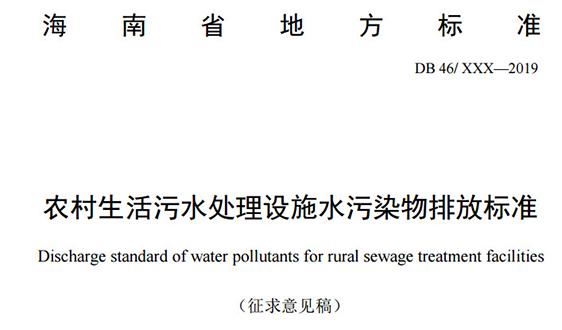 海南《農村生活汙水處理設施水汙染物排放標準(征求意見稿)》