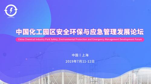 中國化工園區安全betway必威體育app官網與應急管理發展論壇