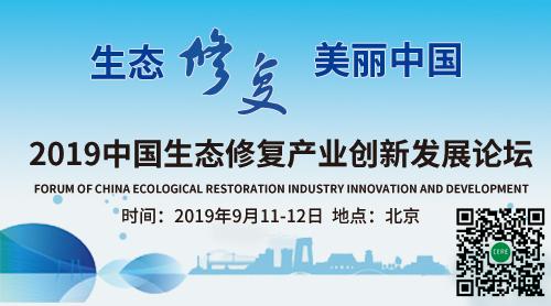 2019中國生態修複產業創新發展論壇