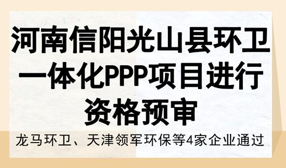 河南信阳光山县环卫项目资格预审,4家企业通过