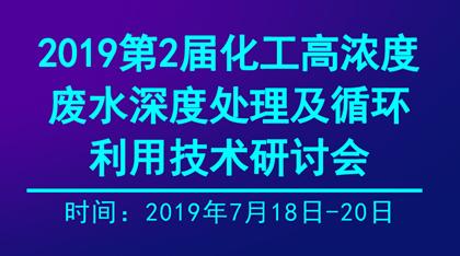 2019第二屆化工高濃度廢水深度處理及循環利用技術研討會