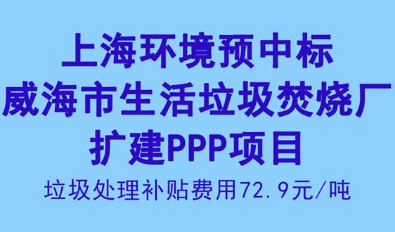 72.9元/噸,上海環境預中標威海垃圾焚燒擴建項目