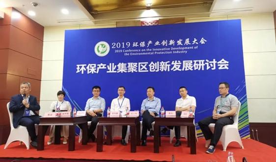 環保產業集聚區創新發展研討會在北京召開