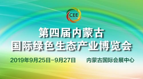 第四屆內蒙古國際生態環境保護產業博覽會