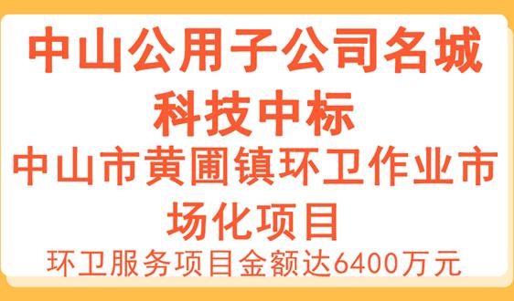中山公用子公司名城科技中标中山市黄圃镇环卫项目