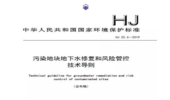 生態環境部發布《污染地塊地下水修復和風險管控技術導則》