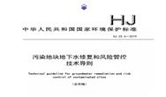 生态环境部发布《污染地块地下水修复和风险管控技术导则》