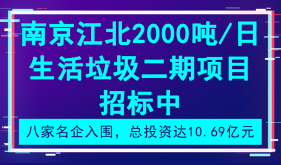南京江北2000吨/日生活垃圾二期项目招标中