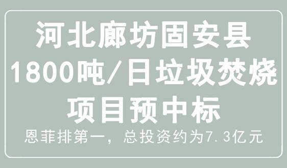 河北廊坊固安县1800吨/日垃圾焚烧项目预中标