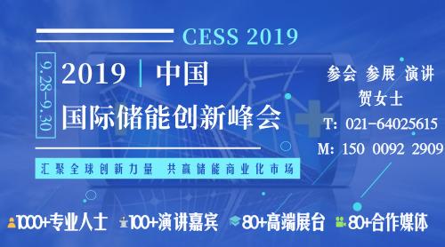 2019中國國際儲能創新峰會(CESS2019)