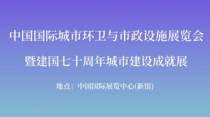 中國國際城市環衛與市政設施展覽會暨建國七十周年城市建設成就展