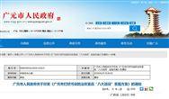 四川省广元市打赢碧水保卫战实施方案