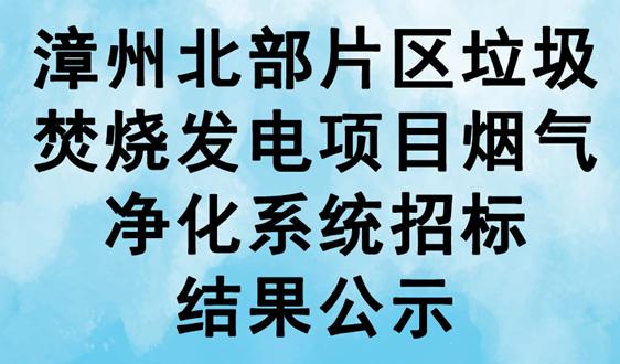 漳州北部片区垃圾焚烧发电项目烟气净化系统招标