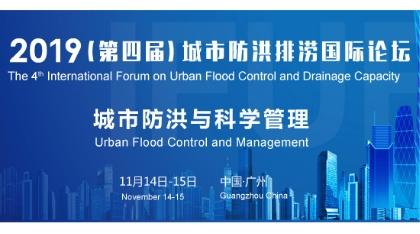2019(第四届)城市防洪排涝国际论坛