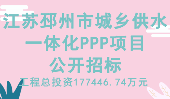 17.74億江蘇邳州市城鄉供水一體化項目公開招標