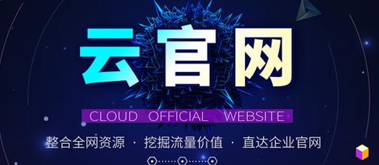 云-整合全网资源,挖掘流量价值,直达企业