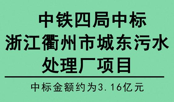 中鐵四局中標3.16億浙江污水處理廠項目