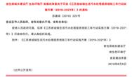 江蘇住建廳印發《江蘇城鎮生活污水處理提質增效三年行動方案(2019-2021年)》