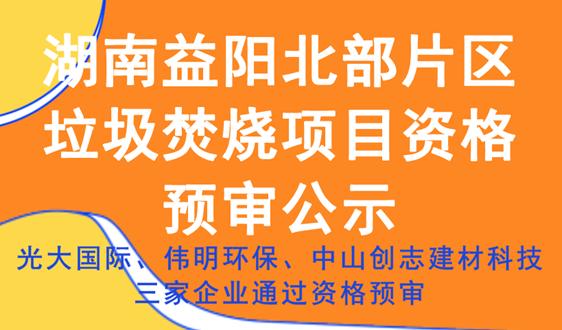 """湖南益陽北部片區垃圾焚燒項目預審︰""""新面孔""""入圍"""