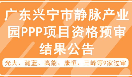 廣東興寧市靜脈產業園資格預審︰9家企業通過預審