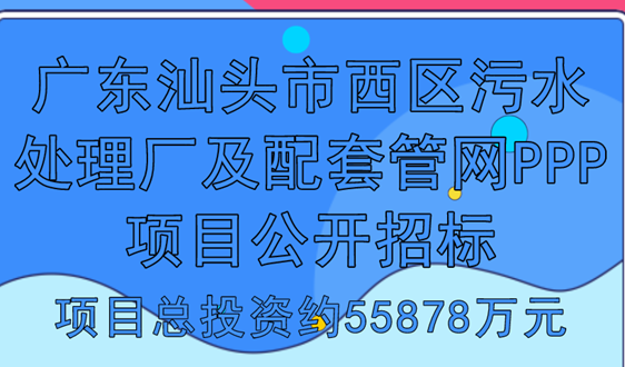 5.59億廣東汕頭市西區平安彩票开奖网廠及配套管網項目招標
