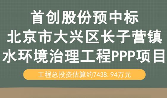 首創股份預中標北京大興區長子營鎮水環境治理項目