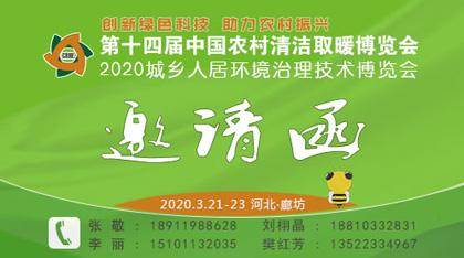 2020第十四屆中國農村清潔取暖博覽會 2020城鄉人居環境治理技術博覽會