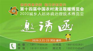 2020第十四届中国农村清洁取暖博览会 2020城乡人居环境治理技术博览会