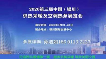 寧夏暖通展(銀川)供熱采暖及空調熱泵展覽會